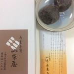 山本屋菓子舗 -