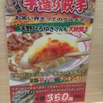 56896632 - 餃子も人気の様です。