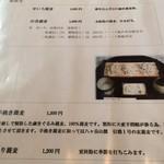 手打蕎麦 一澤 - 手挽き蕎麦 (1,300円)