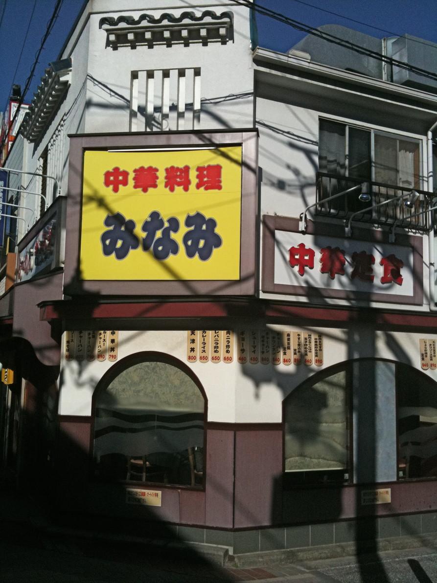 中華料理みなみ