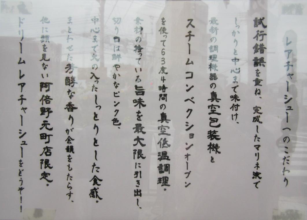 ラーメン而今 阿倍野元町店