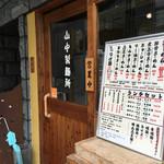 山中製麺所 - 外観
