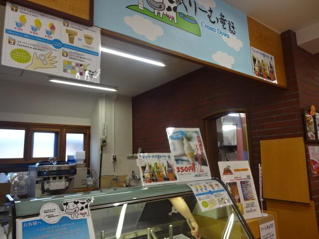 くりーむ童話 摩周温泉 道の駅店