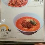 陳麻家 - 【2016.10.3(月)】メニュー写真