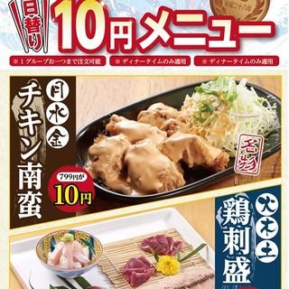 【曜日別で、目玉商品が10円に!?】