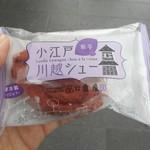 亀屋 - 紫芋シュークリーム(パッケージ)