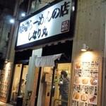 味噌らーめんの店 しなり丸 - 外観(2016.10)