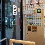 味噌らーめんの店 しなり丸 - 入口&券売機(2016.10)