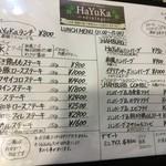 ハユカダイニング - メニュー
