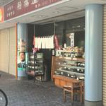 56911322 - 和菓子屋さんの外観