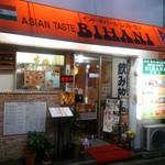 インド・ネパールレストラン ビハニ - 外観