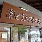 カメヤ 柿田川豆腐館 - (2016/9月)看板