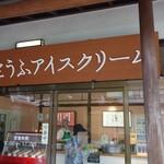 カメヤ 柿田川豆腐館 - (2016/9月)外観