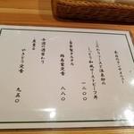 56913080 - 「メニュー」