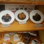西櫻亭 立川店 -