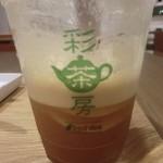 彩茶房 -
