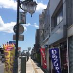 シャンティ洋菓子店 -