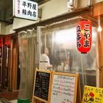 平野屋精肉店 - お店 外観