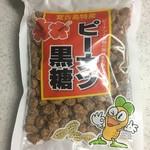 56922453 - 宮古島特産 ピーナツ黒糖 350円(税込)
