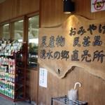 湧水の郷しおや農産物直売所 -