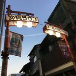 56924843 - 沖縄タウンの入り口