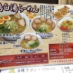 麺ヒーロー - メニュー