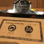 56930020 - 本日のクラフトビール
