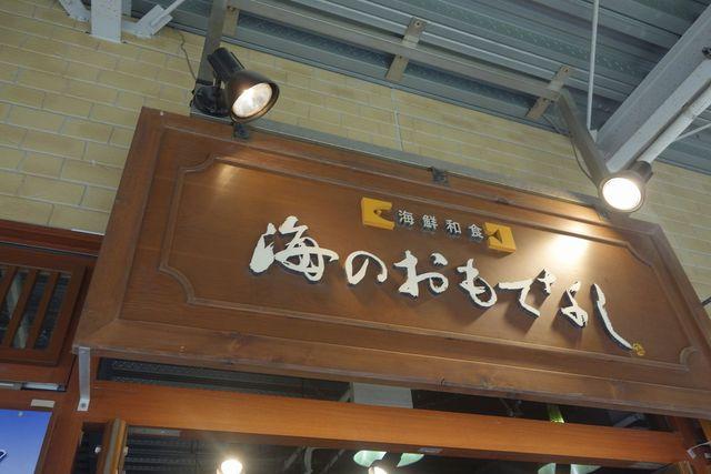 海のおもてなし - たまに行くならこんな店は、大洗リゾートアウトレット内にある海鮮レストラン、「海のおもてなし」です。
