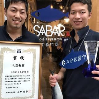 大阪市「北区長賞」を受賞しました!