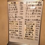 焼鶏館 - メニュー2016.10