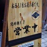 鉄板酒場 晋作 -