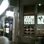 川清 そば店 -