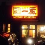 麺喰居 一蔵 - 麺喰居 一蔵さん