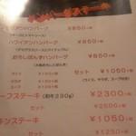 麺喰居 一蔵 - メニュー
