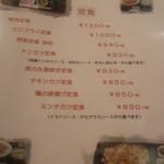 麺喰居 一蔵 - 定食メニュー