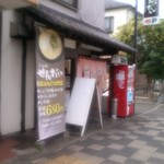 56954313 - 何故かボケてしまった店頭画像(-_-;)