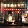平澤精肉店 札幌本店