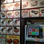 佐野サービスエリア(下り線)レストラン・スナックコーナー - 難しい食券機