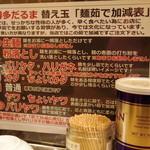 博多だるまネクスト - 2016年10月 麺茹で加減表
