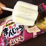 丸永製菓 - 料理写真:おいも味は、アイスの部分が微かに香ばしい焼き芋の風味で、すごく美味しかったです♪ 中のあんこのねっとりとした食感も美味ですが、ヨッパのかじりかけ断面ショーの画像は割愛します。