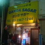 ガンガサガー -