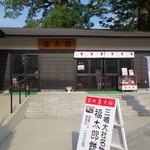 福太郎本舗 - (2016/9月)福太郎茶屋外観