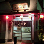 蔵前元楽総本店 -