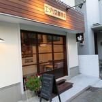 エゾリス珈琲店 -