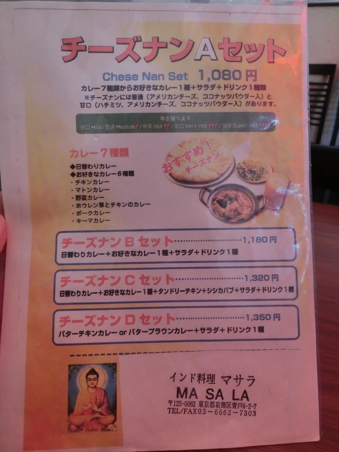 アジアン レストラン マサラ