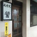 風雲児醤 - 入口@2016/9