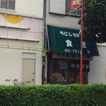 淀 - 店名が「食堂」かと思ってましたら「淀」でした。