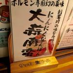 味覚園 - メニゥ