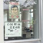 イイオ食堂 - 入り口にはちょいと怪しいポスターが…。
