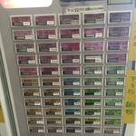 イイオ食堂 - 券売機。他にも種類多数です。